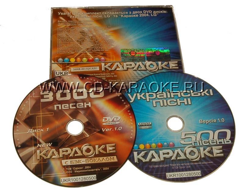 Караоке в формате dvd скачать бесплатно